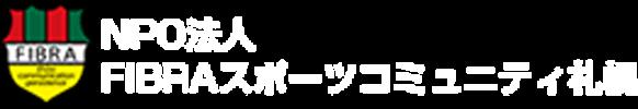 NPO法人FIBRAスポーツコミュニティ札幌
